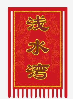 最初的军旗实际上是部落居民图腾崇拜在军事应用上的反映.中国是世